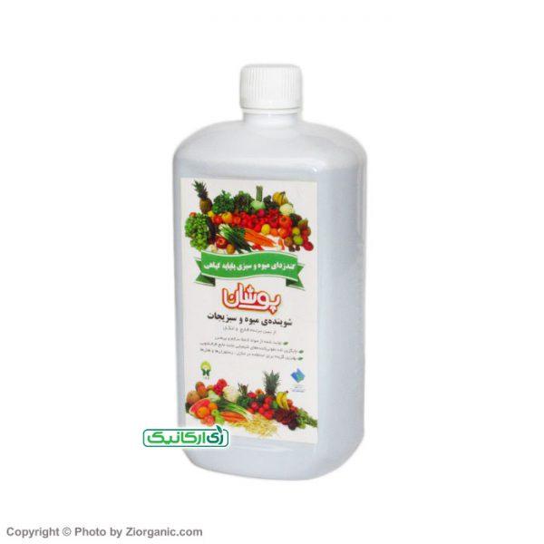 شوینده ارگانیک میوه و سبزیجات پوشان - زی ارگانیک