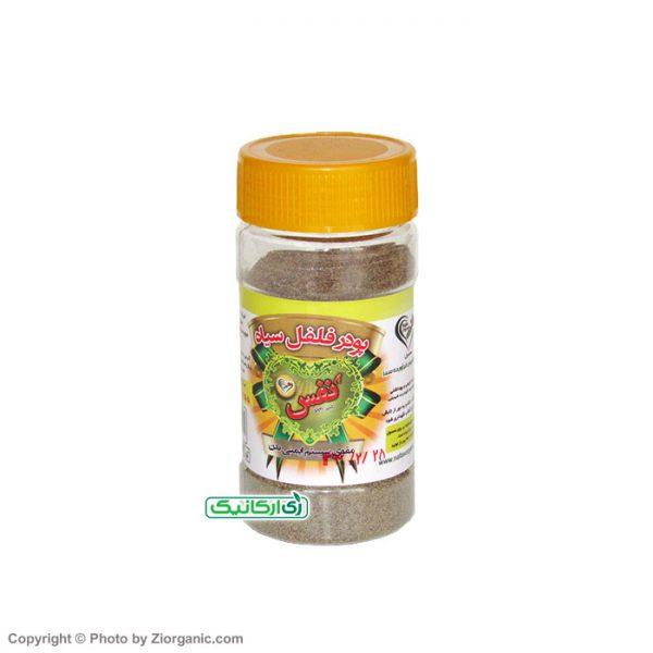 پودر فلفل سیاه سالم نفس - زی ارگانیک
