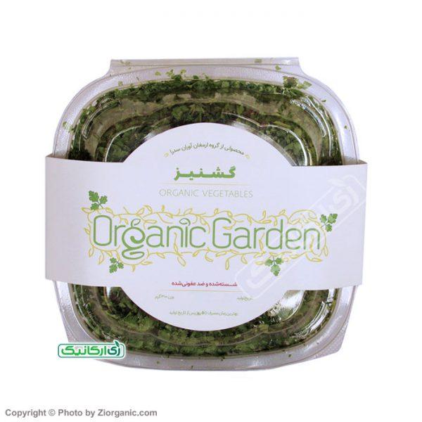سبزی گشنیز خرد شده ارگانیک - زی ارگانیک